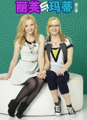 丽芙与玛蒂第三季