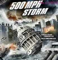 500级飓风