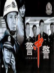 警中警之警中兄弟/警中警3