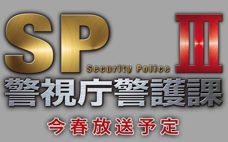 SP警视�鼐�护课3