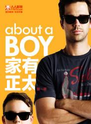 家有正太/关于一个男孩第一季
