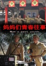 妈妈们的青春往事