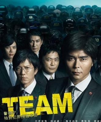 TEAM~警视厅特别犯罪搜查本部