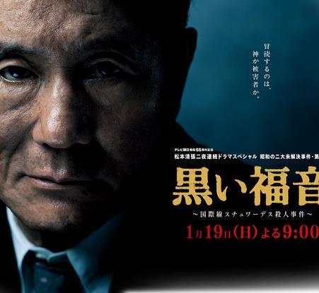 松本清张特别剧:黑色福音