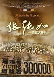 张纯如――南京大屠杀