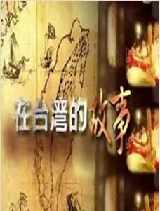 在台湾的故事