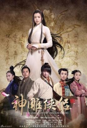 神雕侠侣(2014)