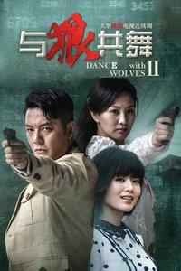 与狼共舞2TV版