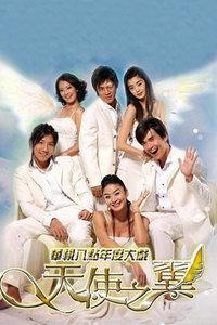 天使之翼(台湾)