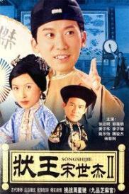 状王宋世杰Ⅱ