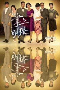 掌上明珠(2010港剧)