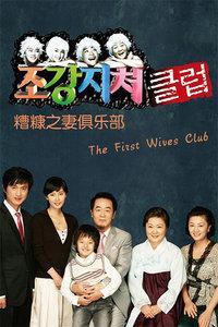 糟糠之妻俱乐部DVD版