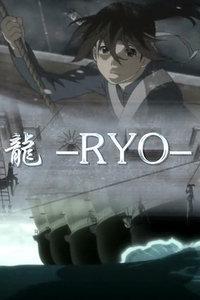 龙-RYO-