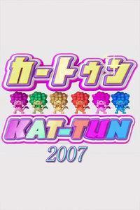 CartoonKAT-TUN2007