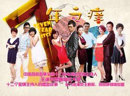 七年之痒(2014版电视剧)