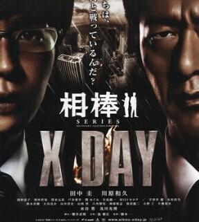 相棒X DAY
