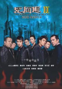 无间道2(2003)