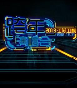 2015江苏卫视跨年演唱会