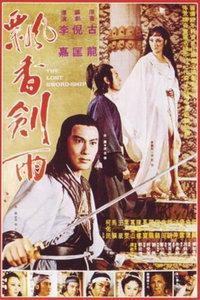 飘香剑雨1977