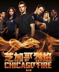 芝加哥烈火第三季