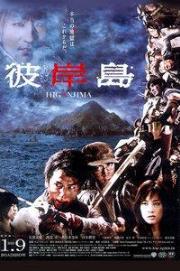 彼岸岛(2009)