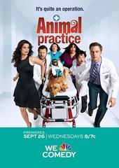 动物诊所第一季