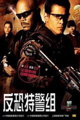 反恐特警组(电影)