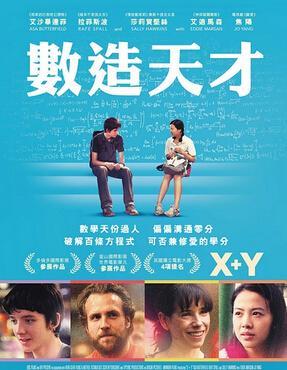 数造天才/X+Y爱的方程式