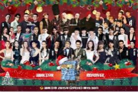 快乐中国2015-2016年湖南卫视跨年演唱会