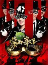 蒙面歌王中国版2015