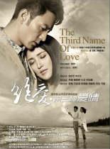 绝爱/第三种爱情