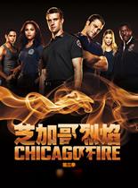 芝加哥烈焰/风城烈火第三季