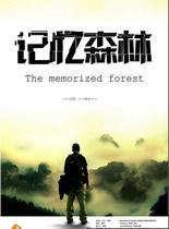 记忆森林:张家界之恋