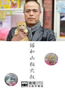 猫和凶相大叔