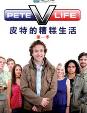 皮特的糟糕生活第二季