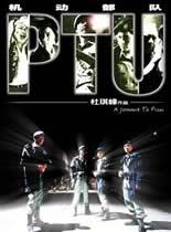 机动部队/PTU