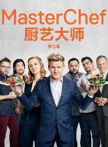 厨艺大师第七季