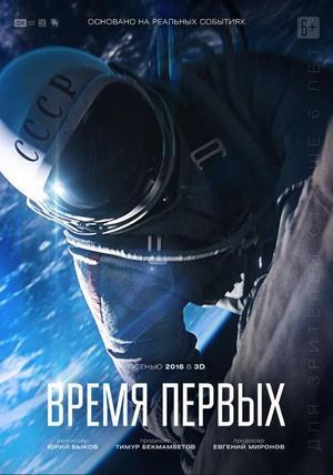 太空第一步/天际行者