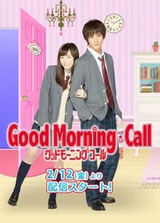 爱情起床号/Good Morning Call第二季