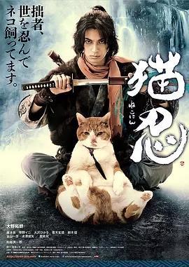猫忍(电影版)