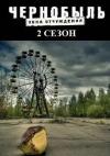 切尔诺贝利・禁区-无人原样而归第二季