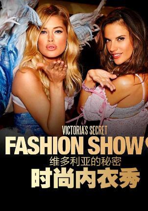 维多利亚的秘密时尚内衣秀2017