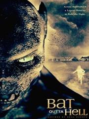 地狱里的蝙蝠