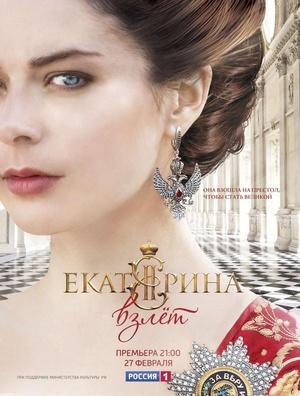 叶卡捷琳娜二世第2季