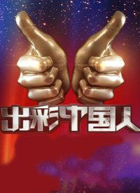 出彩中国人2017