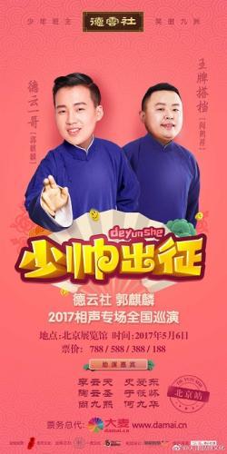 德云社・少帅出征2017北京站