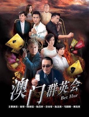 赌城群英会(粤语)