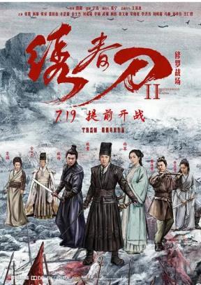 绣春刀2:修罗战场