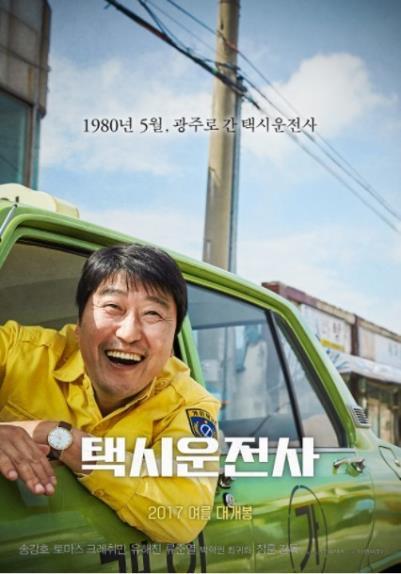 出租车司机(韩国)