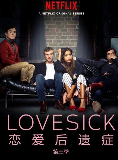 恋爱后遗症第三季